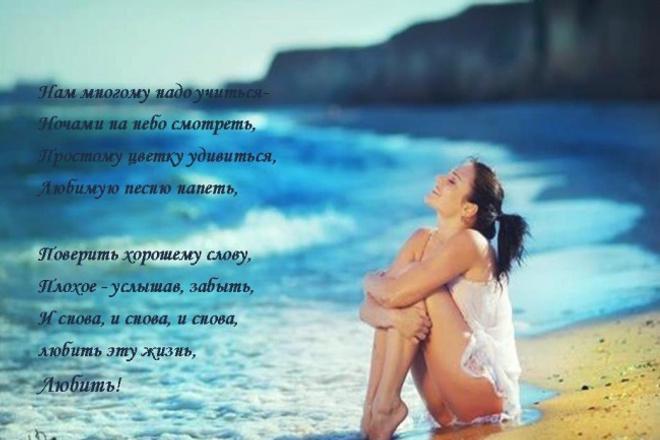 Напишу стихи (в том числе на музыку), тексты, сценарии, поздравления) 1 - kwork.ru