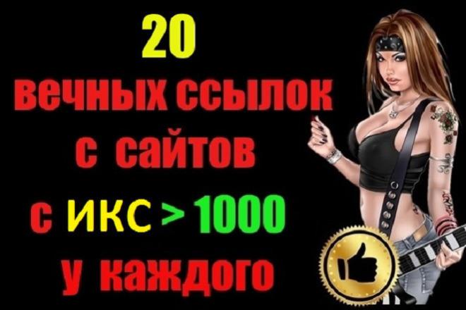 20 жирных вечных ссылок с сайтов с ИКС более 1000 у каждого 1 - kwork.ru