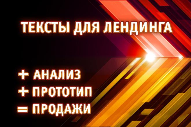 Текст для лендинга 1 - kwork.ru