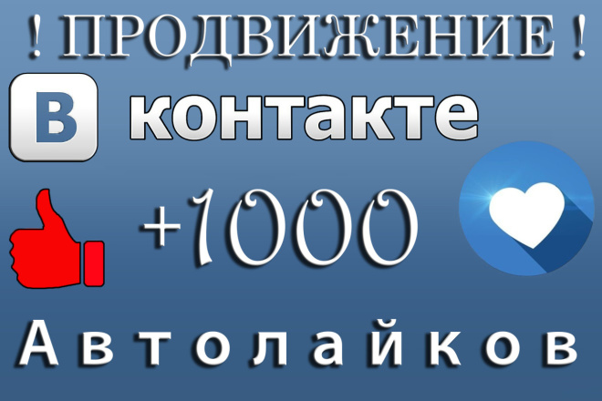 +1000 Живых автолайков Вконтакте