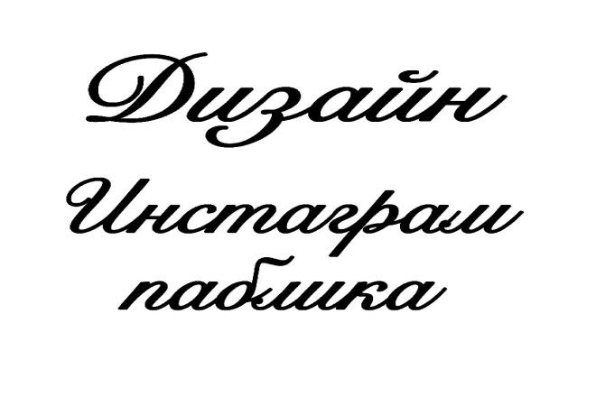 Оформлю Инстаграм паблик и закину сотню публикаций по теме паблика 5 - kwork.ru