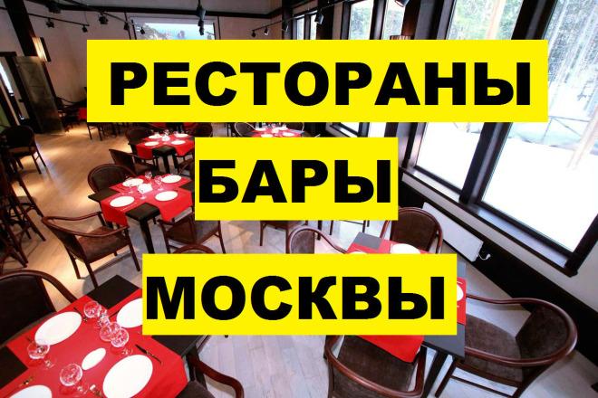 База номеров и email ресторанов, баров и мест развлечений г. Москва 1 - kwork.ru
