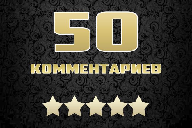 50 комментариев на Ваш сайт от разных людей 1 - kwork.ru