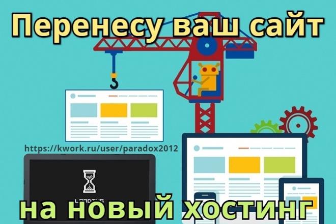 Перенесу один ваш сайт, с базой данных на ваш новый хостинг 1 - kwork.ru