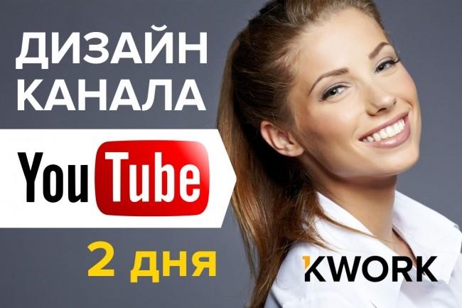 Оформлю красиво обложку для Вашего канала на YouTube 29 - kwork.ru