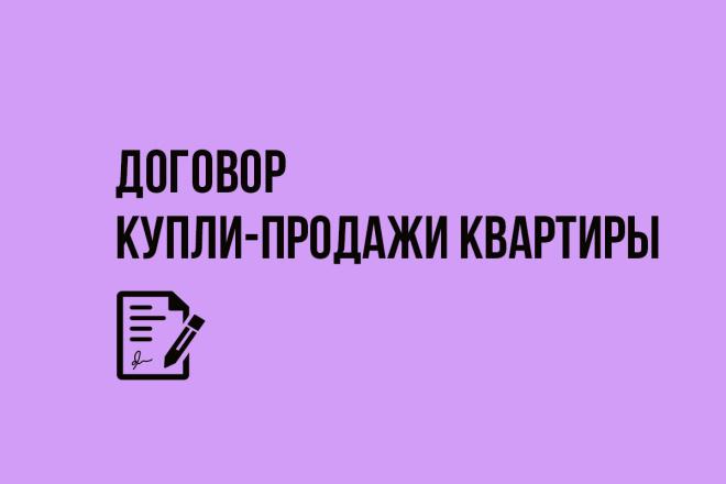 Составлю договор купли-продажи квартиры 1 - kwork.ru
