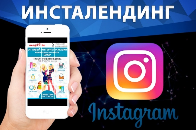 Сделаю для вас Инсталендинг 14 - kwork.ru