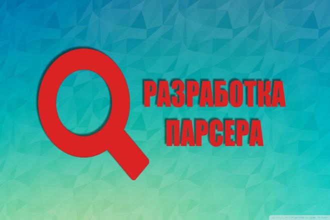 Разработка парсера 1 - kwork.ru