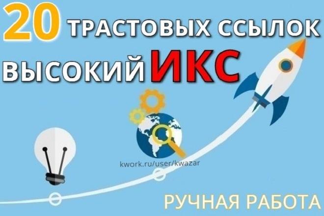 20 вечных жирных ссылок с трастовых сайтов, высокий ИКС + бонус 1 - kwork.ru