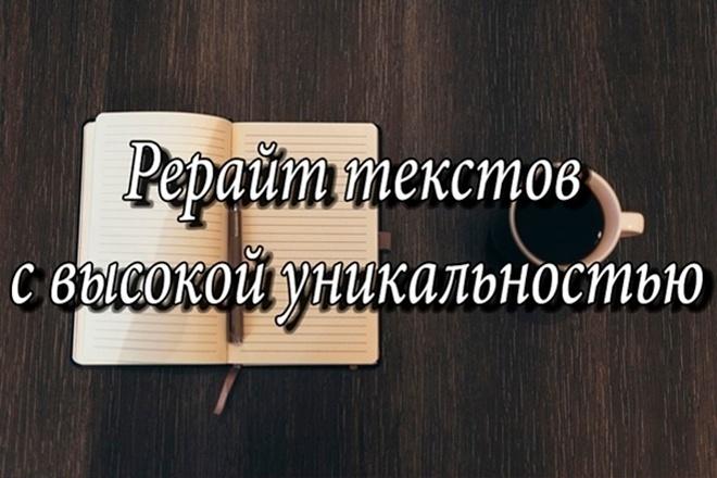 Качественный и грамотный рерайт любого текста до 10000 символов 1 - kwork.ru