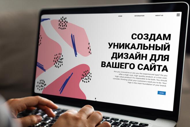Уникальный дизайн сайта 3 - kwork.ru