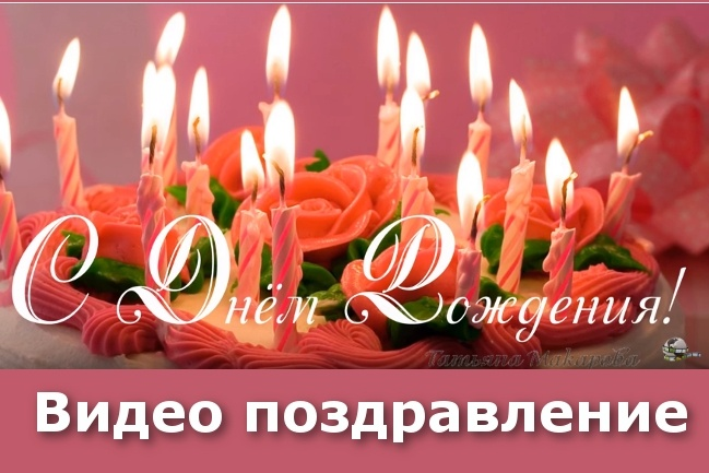 Сделаю видео поздравление в ProShow Producer 1 - kwork.ru
