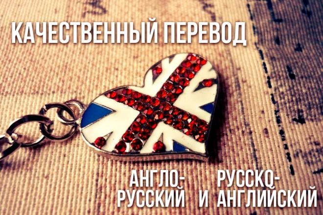 Переводы с английского и на английский 1 - kwork.ru