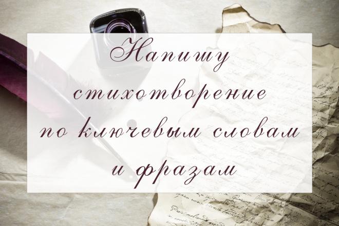 Напишу стихотворение по ключевым словам и фразам 1 - kwork.ru