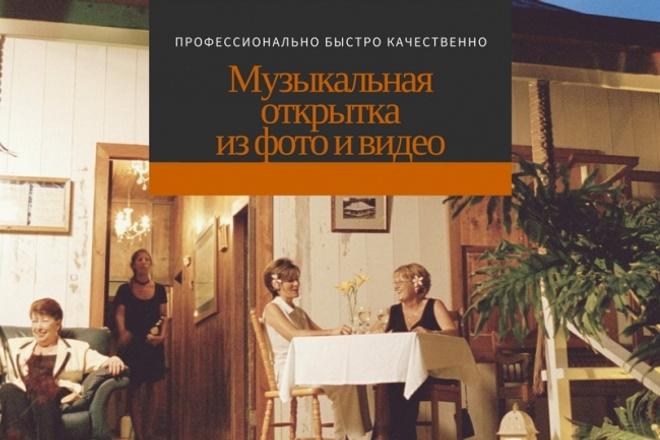 Сделаю музыкальную открытку из фото и видео к любому торжеству 4 - kwork.ru
