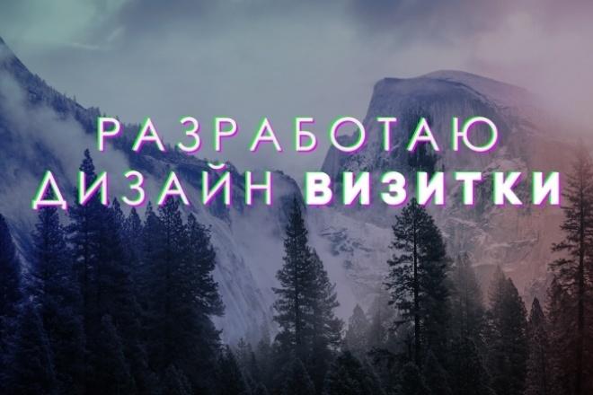 Разработаю 2 варианта дизайна макета визитки 1 - kwork.ru