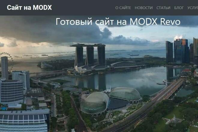 Готовый сайт на MODX revolution 1 - kwork.ru