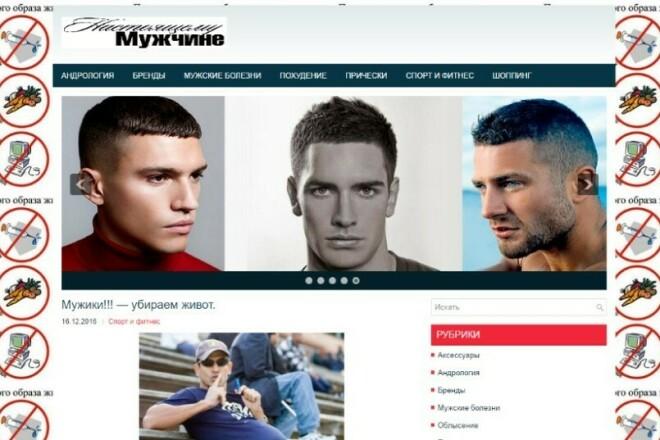 Продаётся сайт на мужскую тему фото
