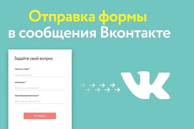 Напишу форму отправки заявки с сайта в сообщения ВКонтакте 1 - kwork.ru