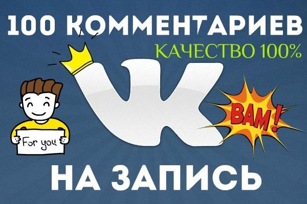 Комментарии на запись в ВКонтакте 1 - kwork.ru