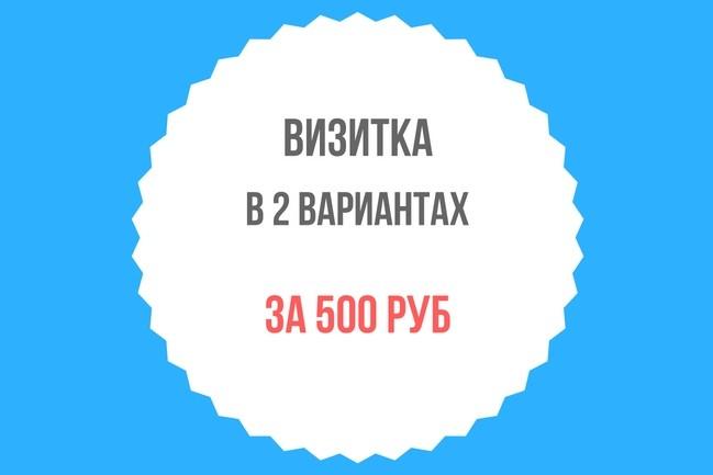Дизайн визитки в 2 вариантах 1 - kwork.ru