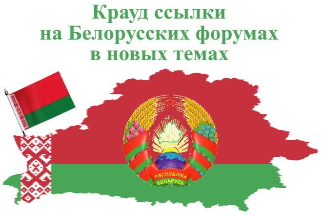 17 ссылок, 8 шт. на форумах Беларусь + 9 шт. на форумах РФ 1 - kwork.ru