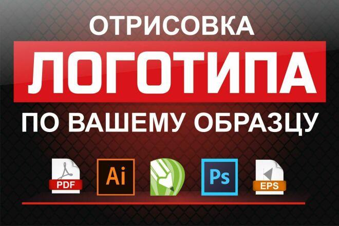 Логотип по образцу в векторе в максимальном качестве 101 - kwork.ru