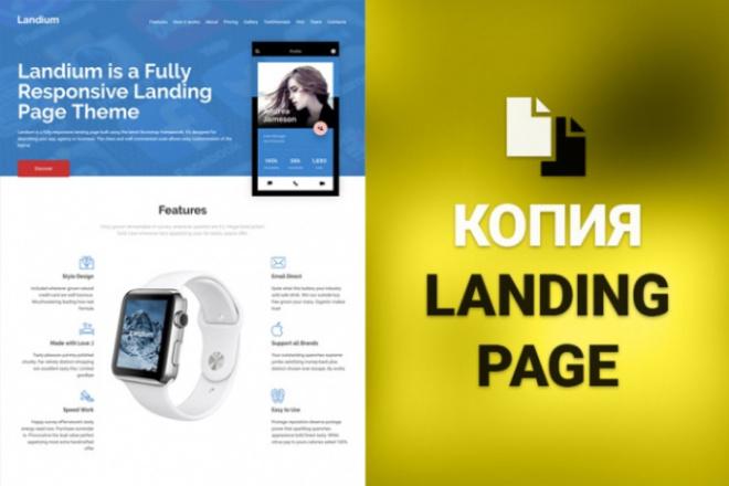 Скопирую любой Landing Page любой сложности 4 - kwork.ru
