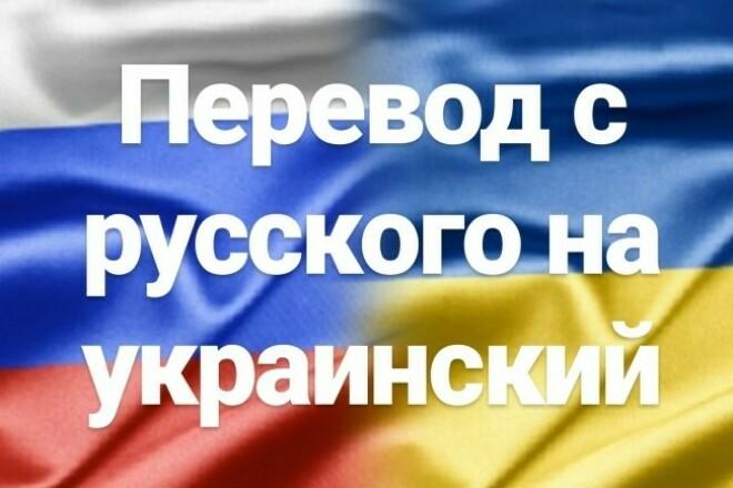 дети переводы с украинского на русский картинки такого страшного поступка