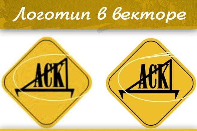 Отрисую логотип в векторе 83 - kwork.ru