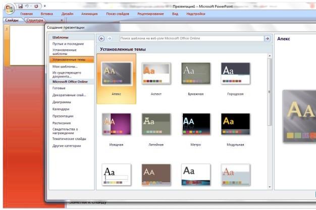 Подготовлю презентацию в MS PowerPoint 14 - kwork.ru