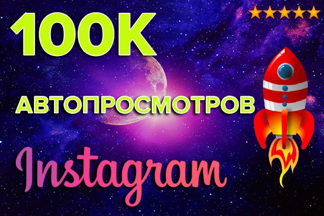 100000 АвтоПросмотров Инстаграм. Всё для Instagram 1 - kwork.ru