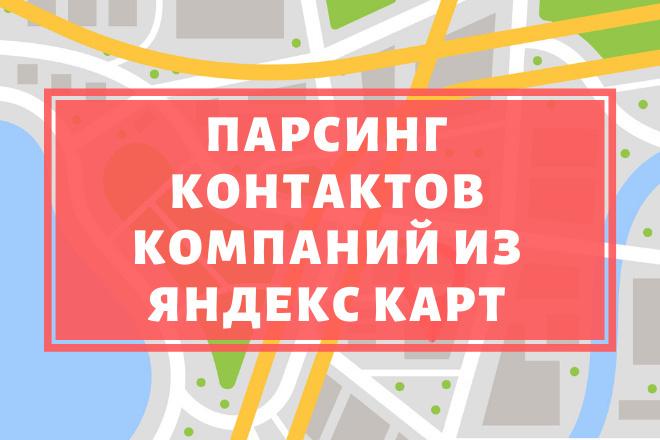 Парсинг компаний и организаций из Яндекс. Карт 1 - kwork.ru