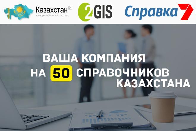 Добавлю вашу компанию или сайт в 50 каталогов, справочников Казахстана 1 - kwork.ru