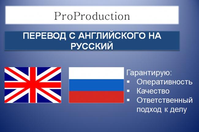 Перевод текста с английского на русский с картинки