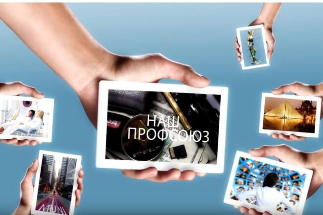 Промо ролик - главное оружие за место под Солнцем для Вашего бренда 5 - kwork.ru