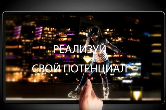 Промо ролик - главное оружие за место под Солнцем для Вашего бренда 6 - kwork.ru