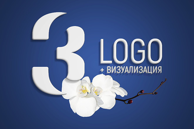 Разработаю логотип 7 - kwork.ru