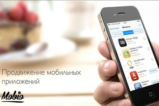 Раскручу ваше приложение (Android) (IOS) 1 - kwork.ru
