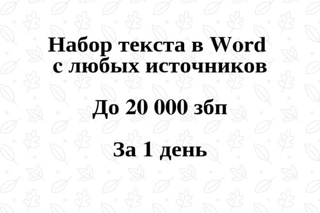 Набор текста с любых источников 1 - kwork.ru