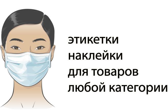 Дизайн этикетки, наклейки 17 - kwork.ru
