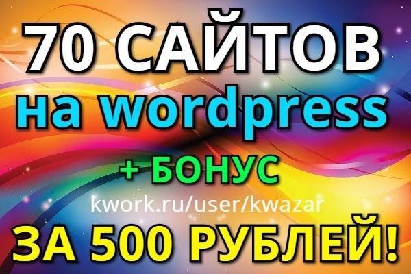 70 сайтов на WordPress, всего за 500 рублей + бонус 1 - kwork.ru