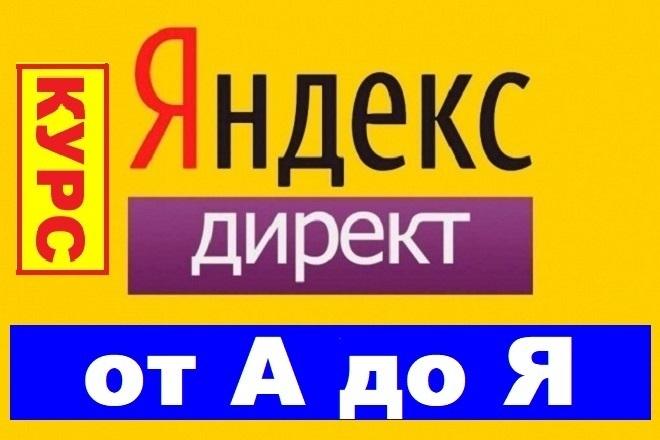 Мощный курс по Яндекс. Директ от А до Я + Бонус 1 - kwork.ru