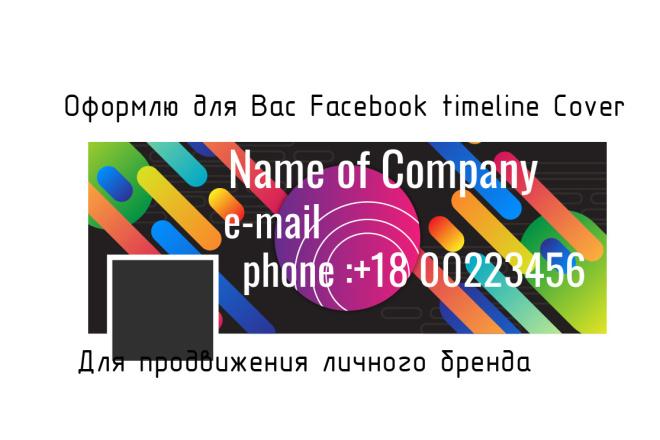 Создам Facebook Cover фото
