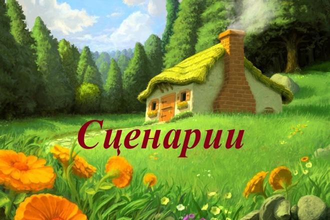 Сценарий детского праздника + в стихах 1 - kwork.ru