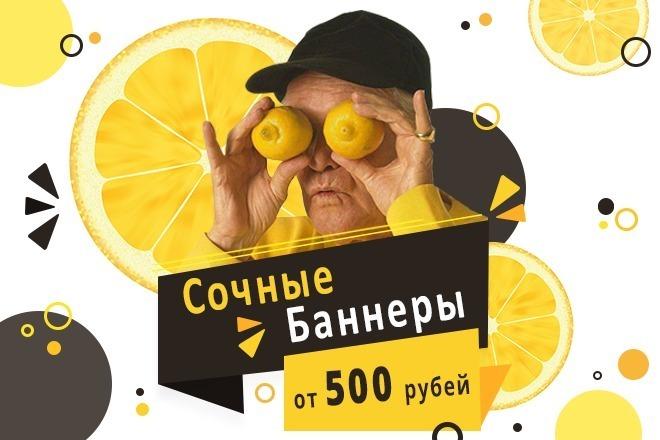 Баннер яркий продающий 22 - kwork.ru