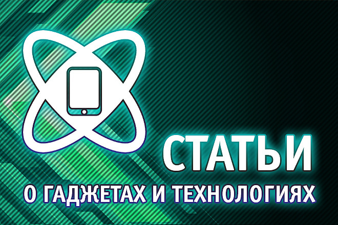 Статьи о гаджетах и технологиях 1 - kwork.ru