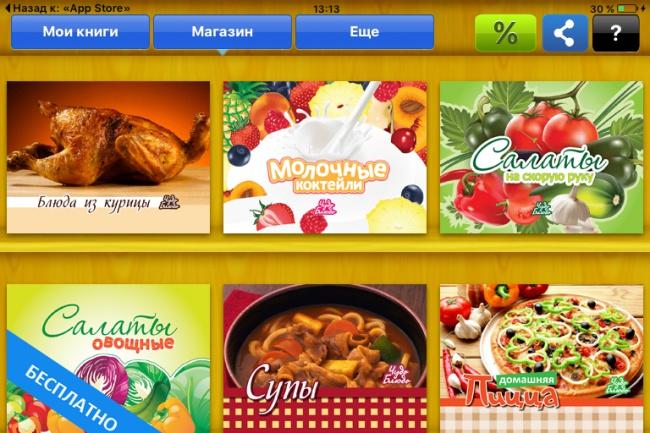 Создам Книжный Шкаф с вашим контентом на iOS 5 - kwork.ru