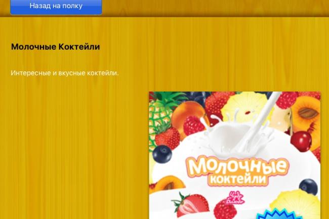 Создам Книжный Шкаф с вашим контентом на iOS 1 - kwork.ru