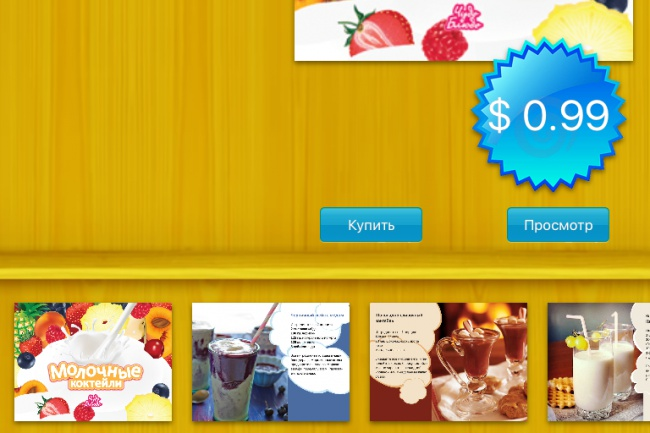 Создам Книжный Шкаф с вашим контентом на iOS 2 - kwork.ru
